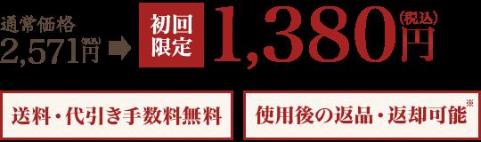 通常価格2571円→初回限定1380円 送料・代引き手数料無料 使用後の返品・返却可能